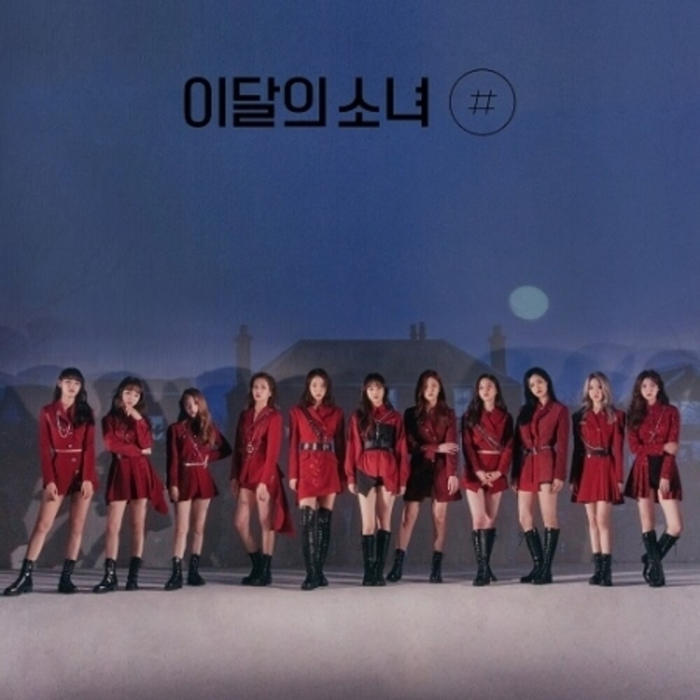 Loona - Mini Vol.2 [#] (Limited Edition A) (2021 Reissue)