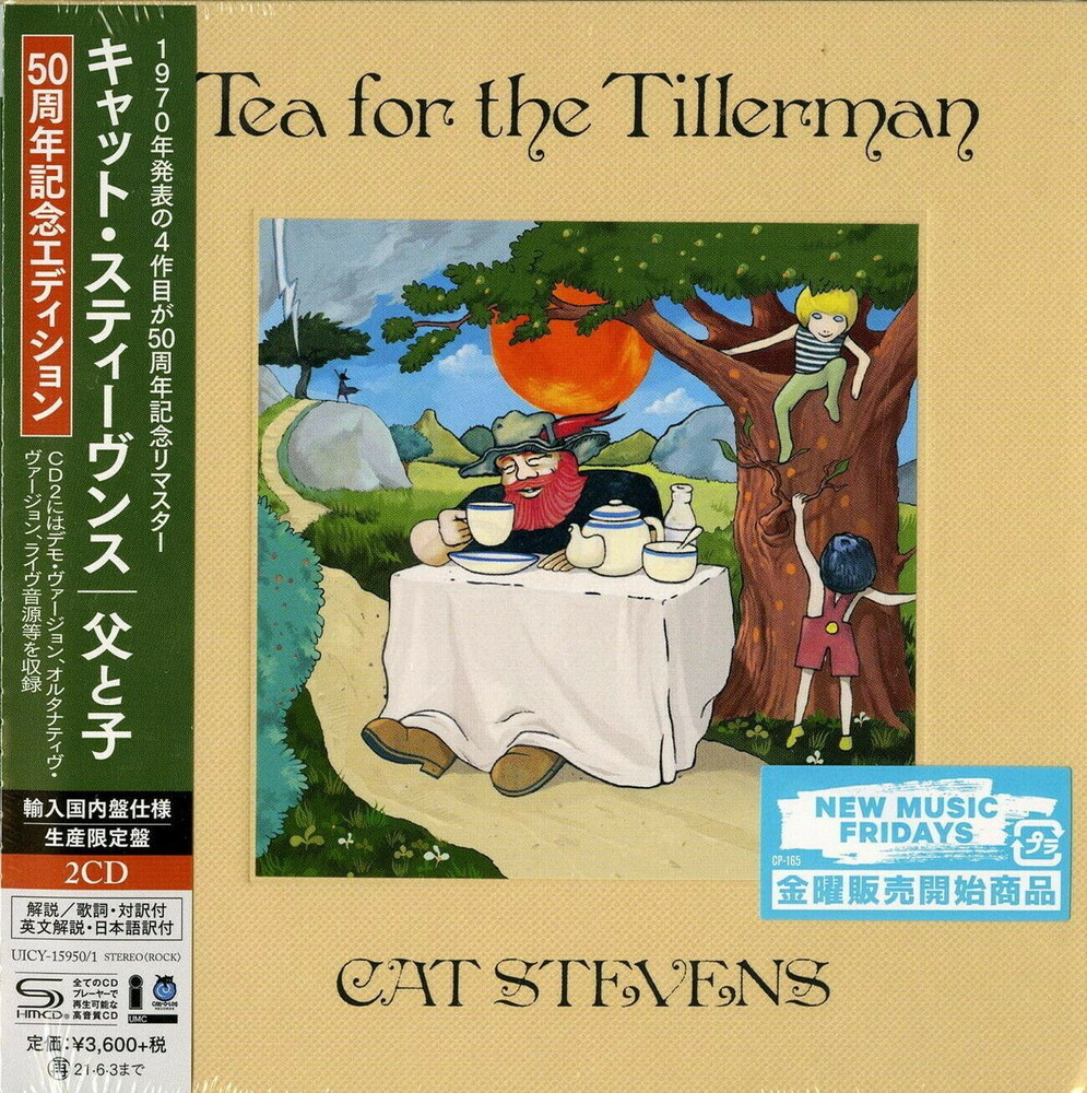 Yusuf / Cat Stevens - Tea For The Tillerman (50th Anniversary Edition) (SHM-CD)