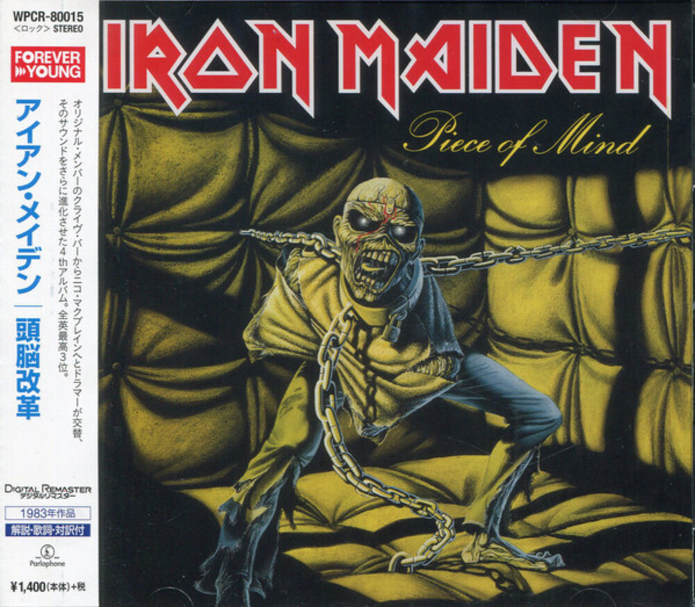 Iron Maiden - Piece Of Mind (Jpn) [Remastered]