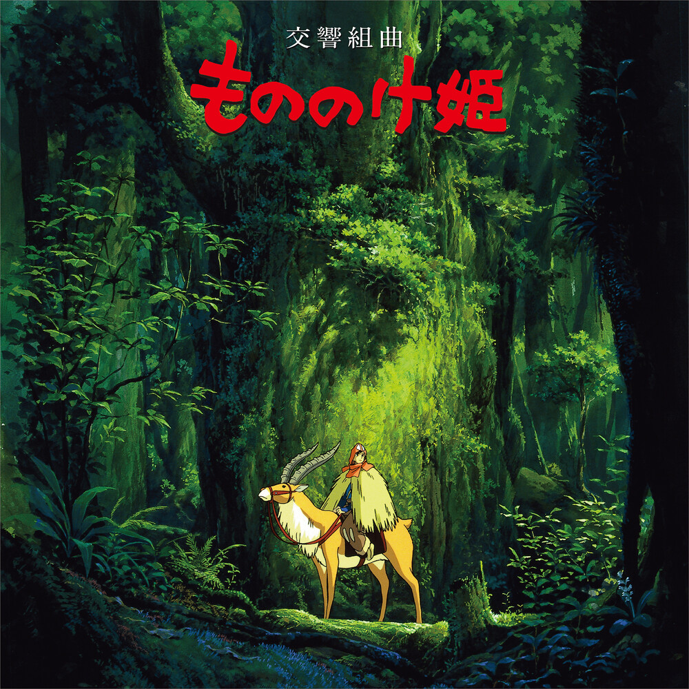 Joe Hisaishi - Princess Mononoke: Symphonic Suite [Limited Edition Remastered]