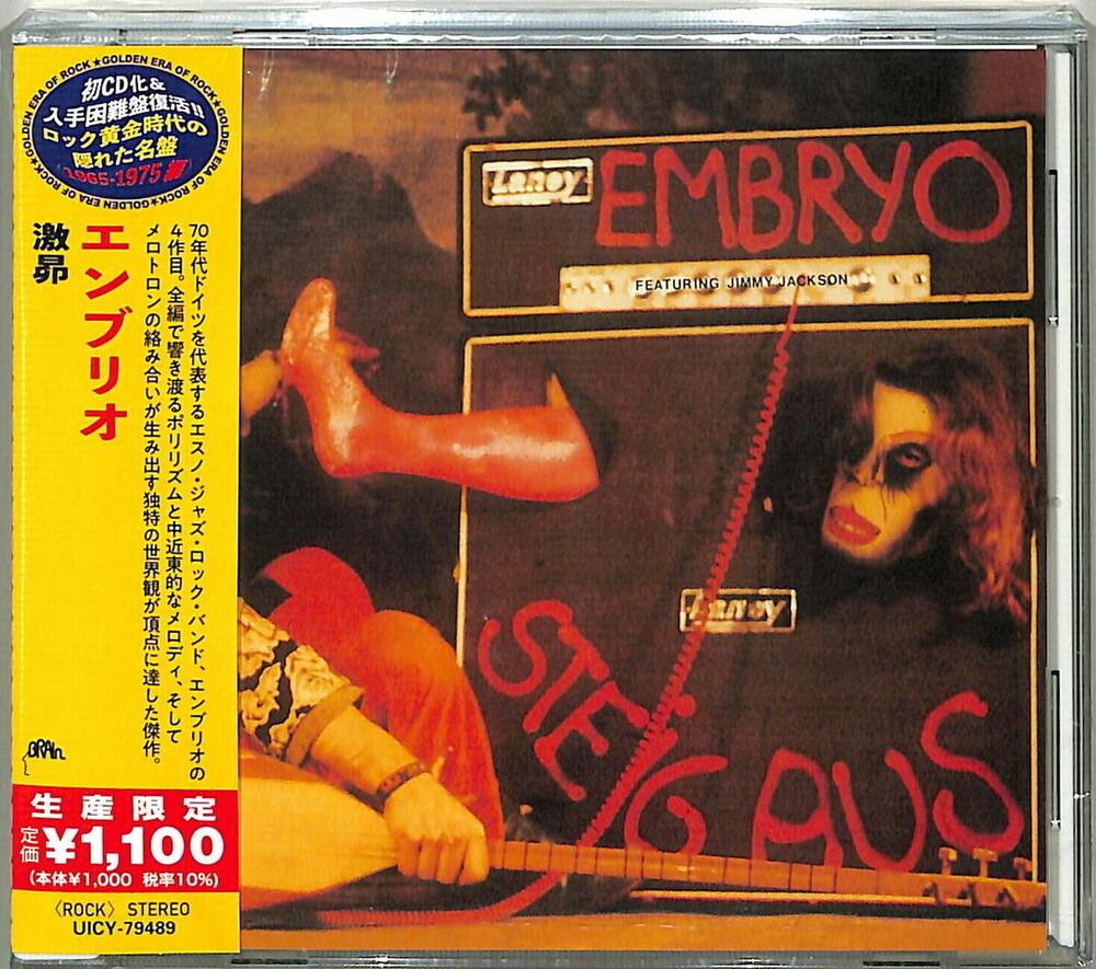 Embryo - Steig Aus (Japanese Reissue)
