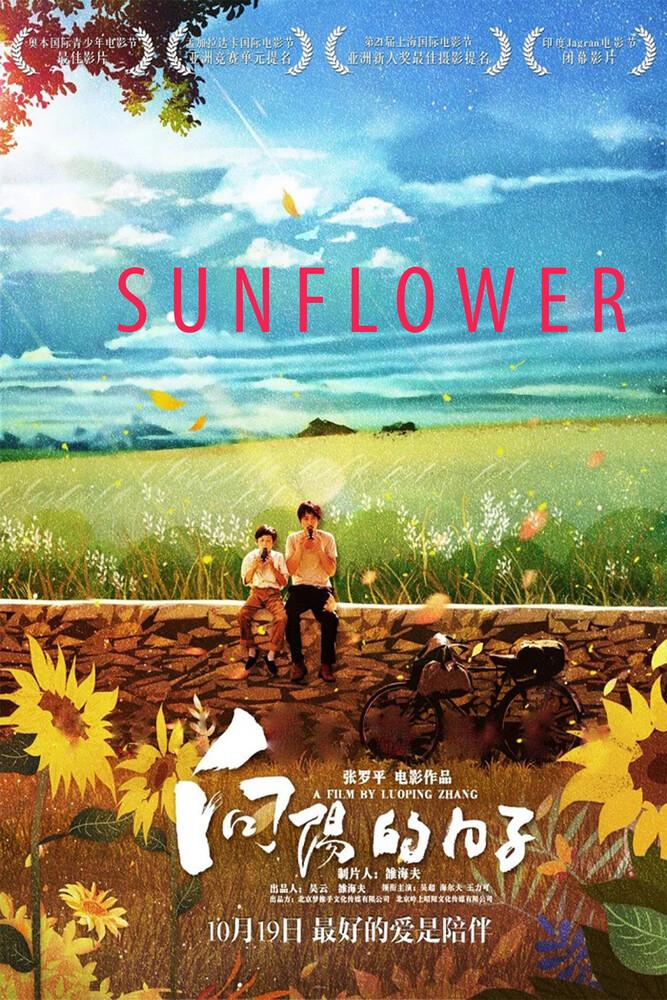 - Sun Flower