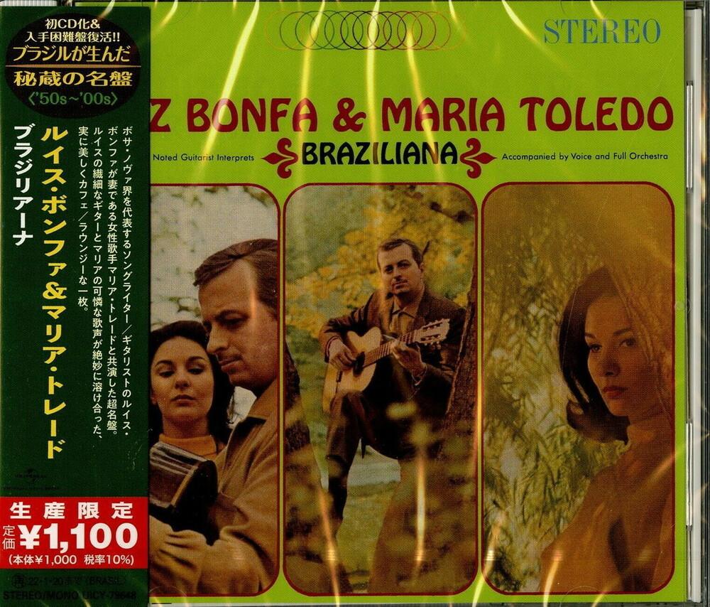 Bonfa, Luiz / Toledo, Maria - Braziliana (Japanese Reissue) (Brazil's Treasured Masterpieces 1950s - 2000s)