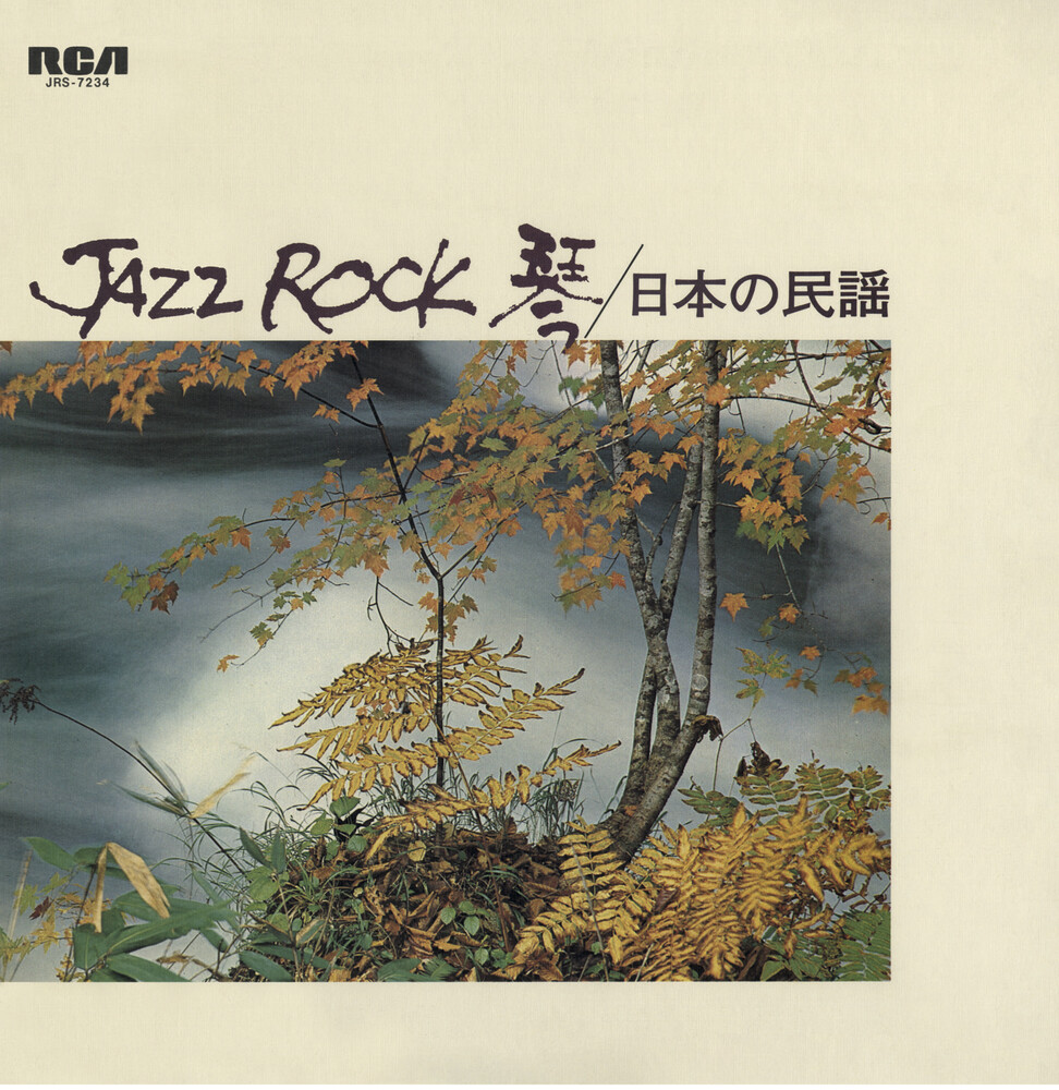 Jazz Rock / Various - Jazz Rock / Various