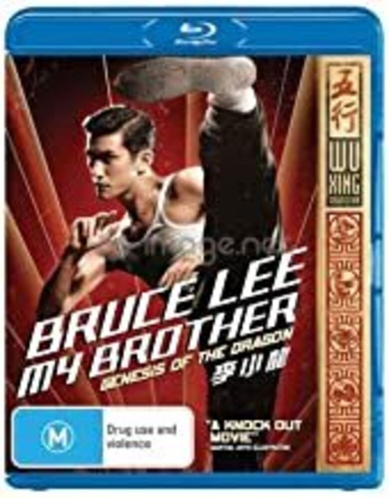Bruce Lee My Brother - Bruce Lee My Brother / (Aus)