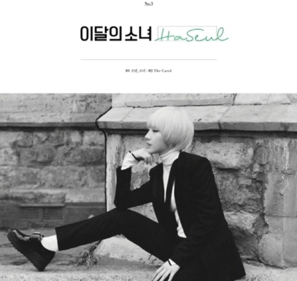Loona Loona & Haseul - Loona & Haseul (Single Album) (Asia)
