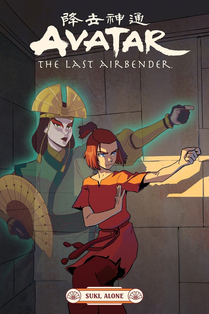 Faith Hicks  Erin / Wartman,Peter / Matera,Adele - Avatar The Last Airbender Suki Alone (Gnov) (Ppbk)