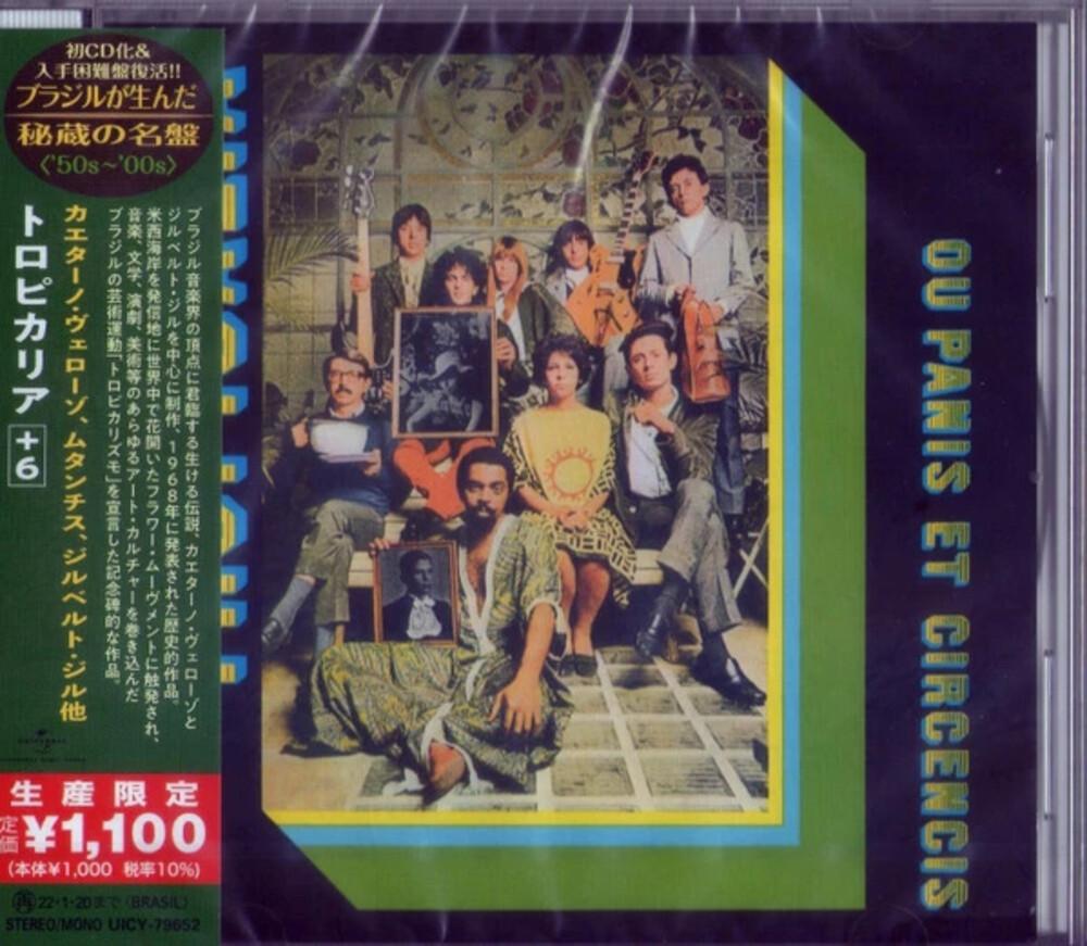Various Artists - Tropicalia: Ou Panis Et Circencis (1968) (Japanese Reissue) (Brazil's Treasured Masterpieces 1950s - 2000s)