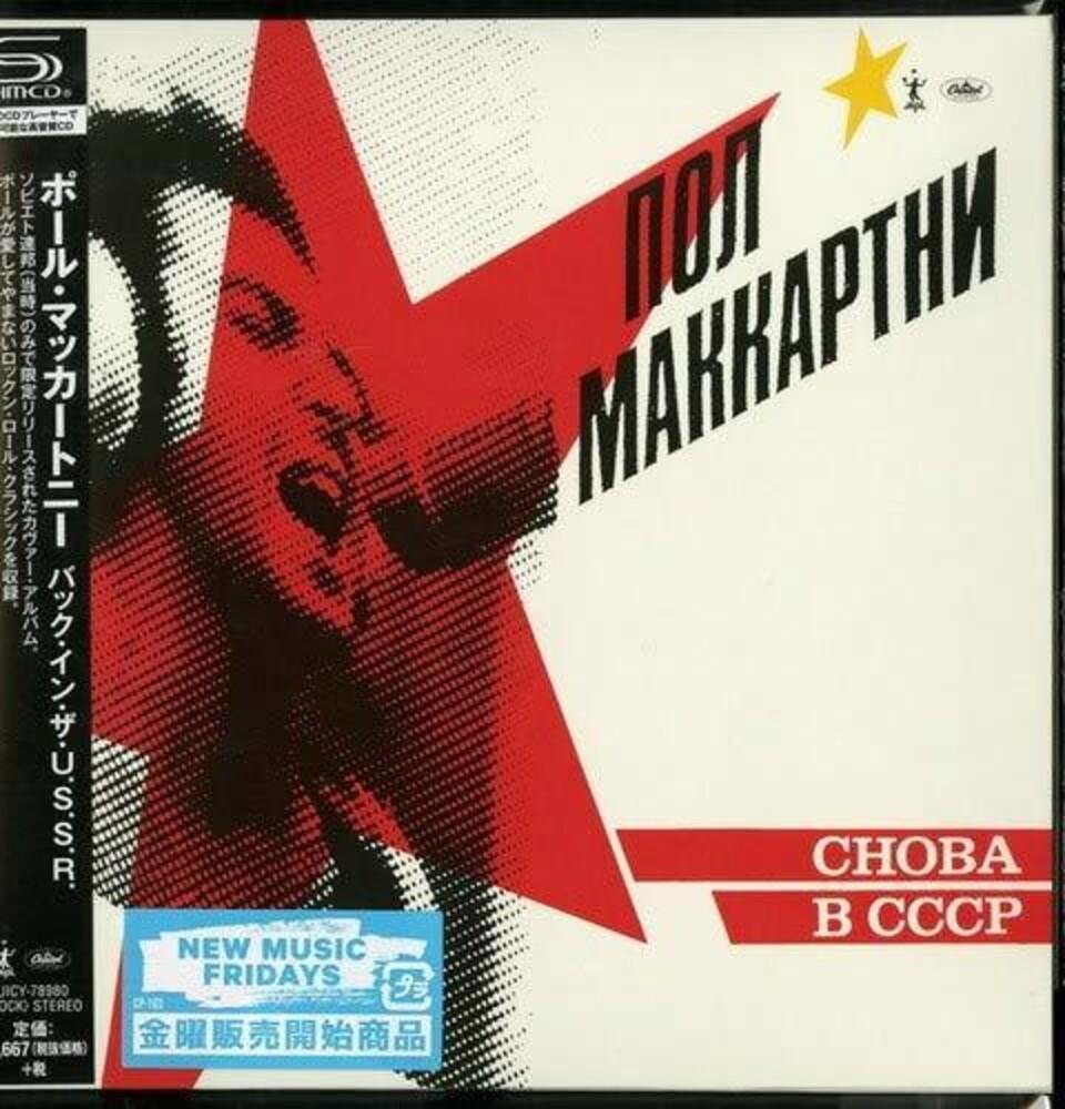 Paul McCartney - Choba B Cccp [Import Limited Edition]