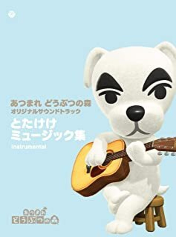Animal Crossing: New Horizons (Totakeke) / O.S.T. - Animal Crossing: New Horizons (Totakeke) / O.S.T.