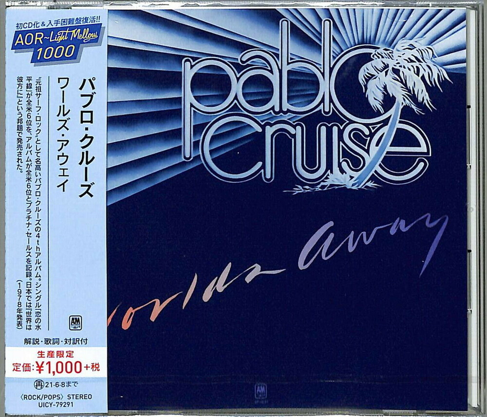 Pablo Cruise - Worlds Away [Reissue] (Jpn)