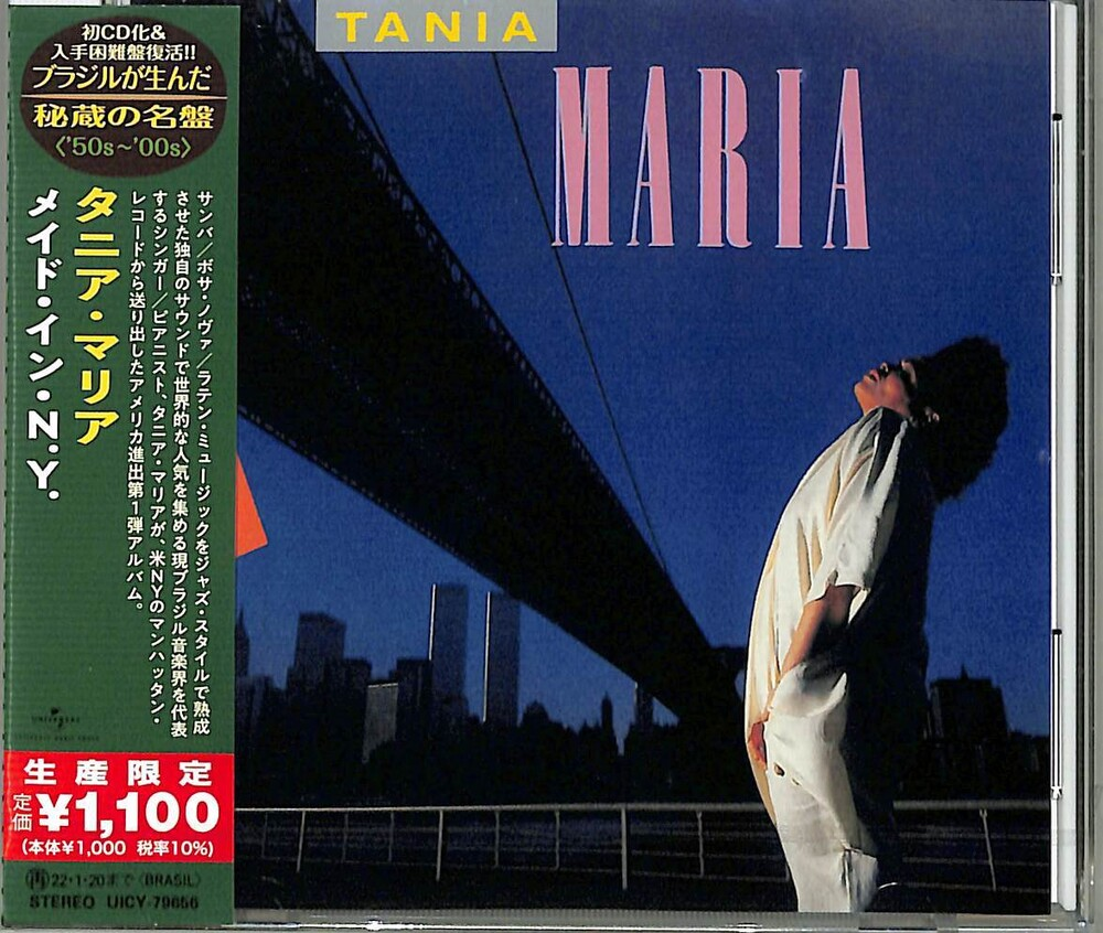 Tania Maria - Made In New York (Japanese Reissue) (Brazil's Treasured Masterpieces 1950s - 2000s)
