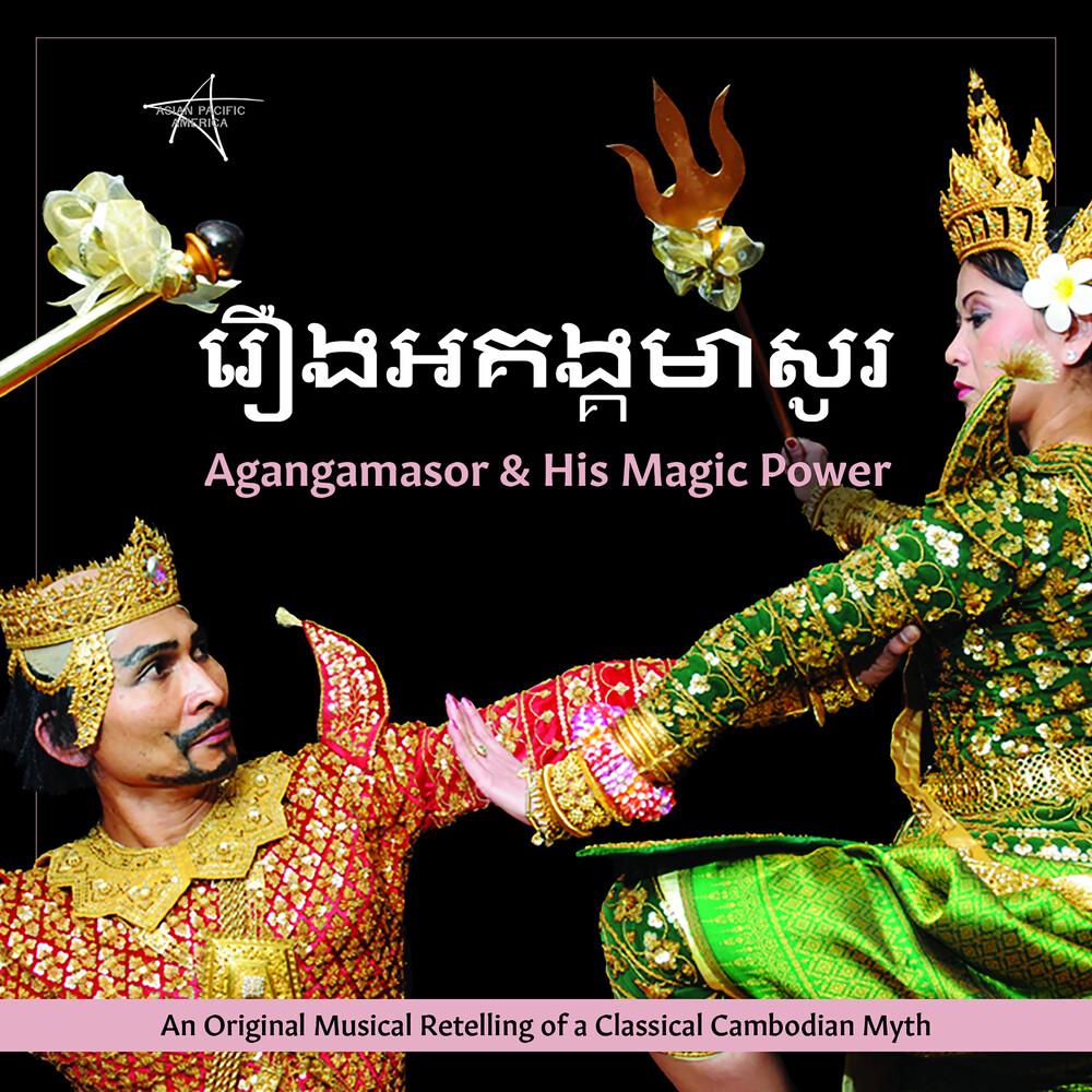 Chum Ngek  / Say,Sara / Mani,Masady - Agangamasor & His Magic Power