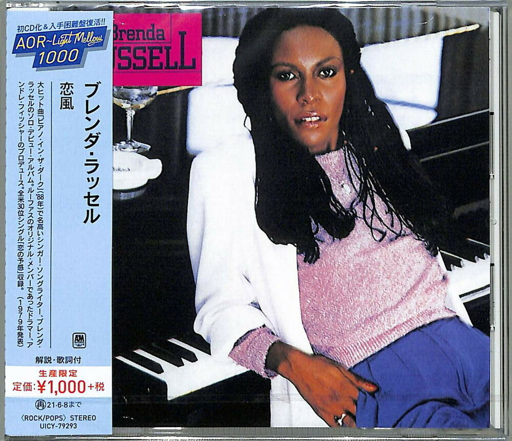 Brenda Russell - Brenda Russell [Reissue] (Jpn)