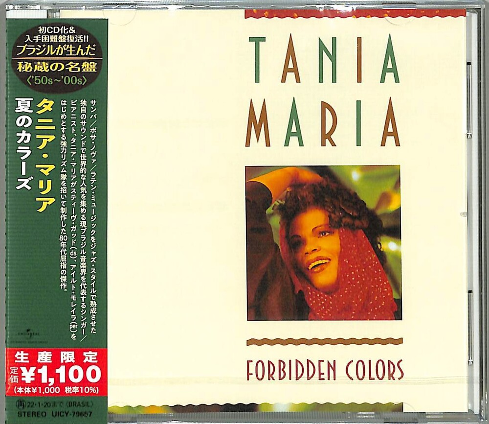 Tania Maria - Forbidden Colors (Japanese Reissue) (Brazil's Treasured Masterpieces 1950s - 2000s)
