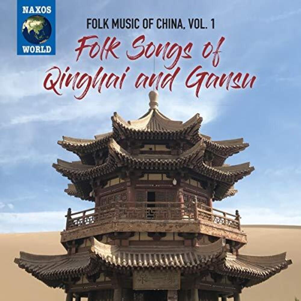 Folk Music Of China 1 / Various - Folk Music Of China 1 / Various