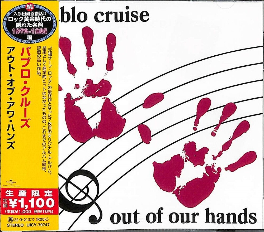 Pablo Cruise - Out Of Our Hands [Limited Edition] (Jpn)