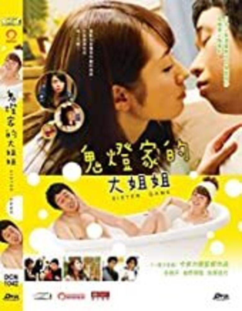 Hozuki-San Chi No Aneki - Hozuki-San Chi No Aneki (2014)