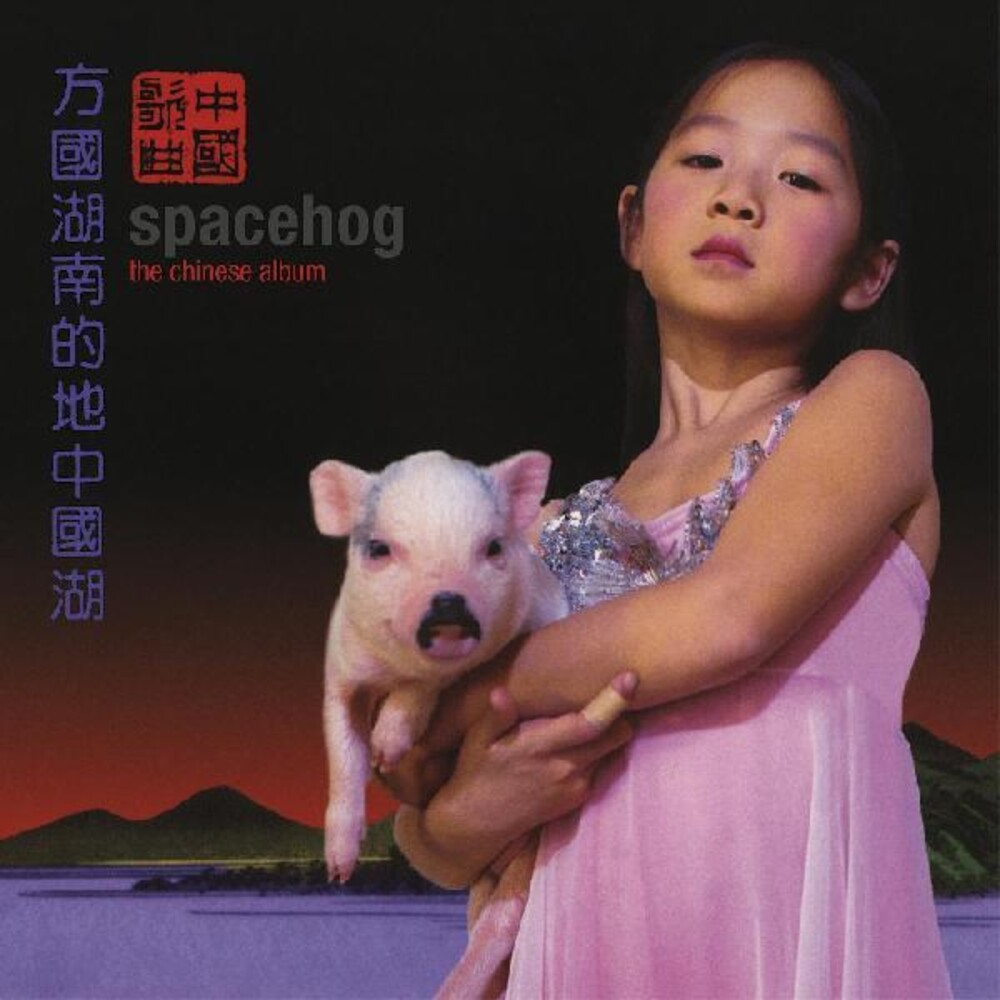 Spacehog - Chinese Album [Colored Vinyl] [Limited Edition] (Maro)