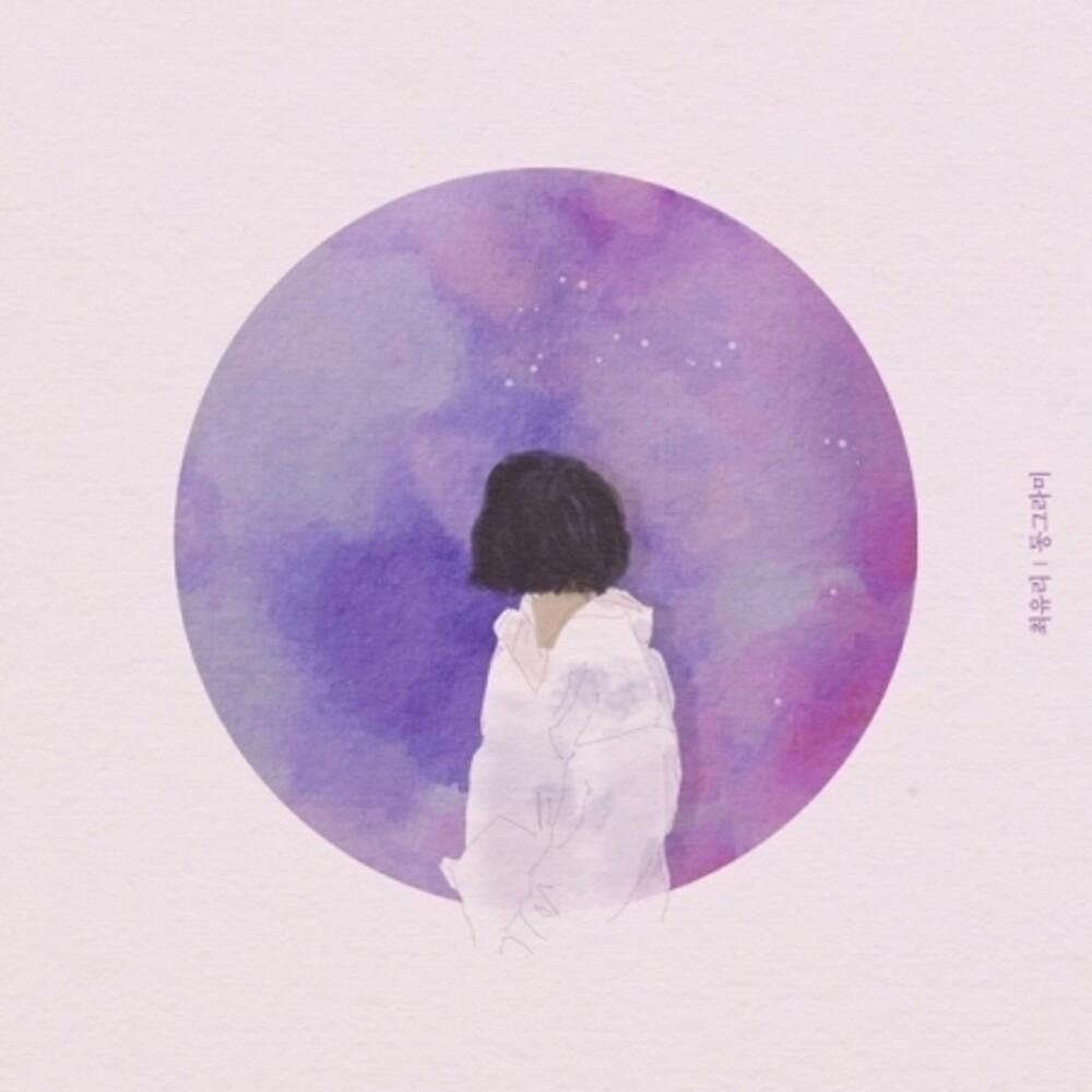 Choi Yu Ree - Circle [With Booklet] (Asia)