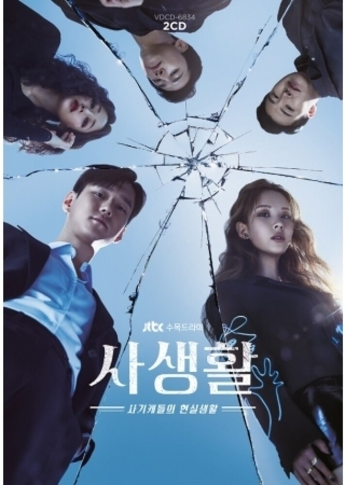 Private Lives / O.S.T. (Asia) - Private Lives (Korean TV Drama Soundtrack)