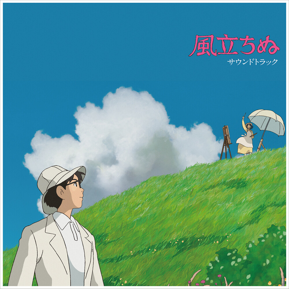 Joe Hisaishi  (Gate) (Ltd) (Rmst) - Wind Rises / O.S.T. (Gate) [Limited Edition] [Remastered]