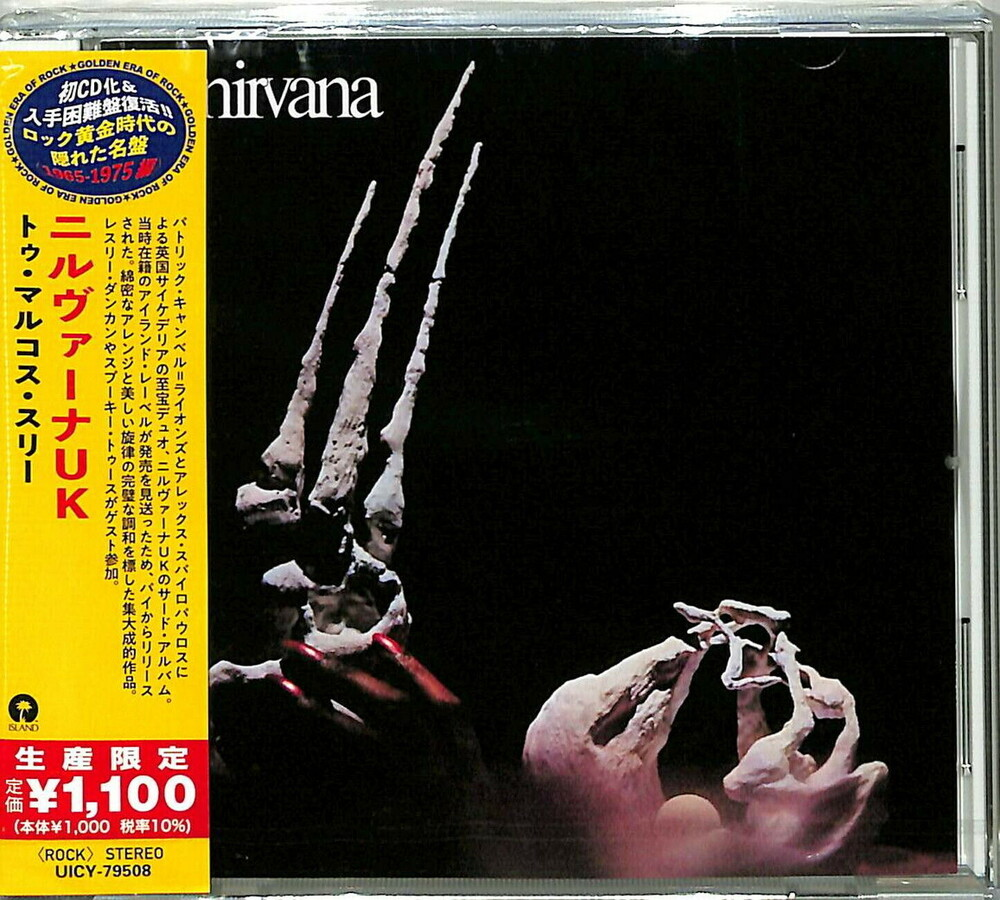 Nirvana - To Markos 3 [Reissue] (Jpn)