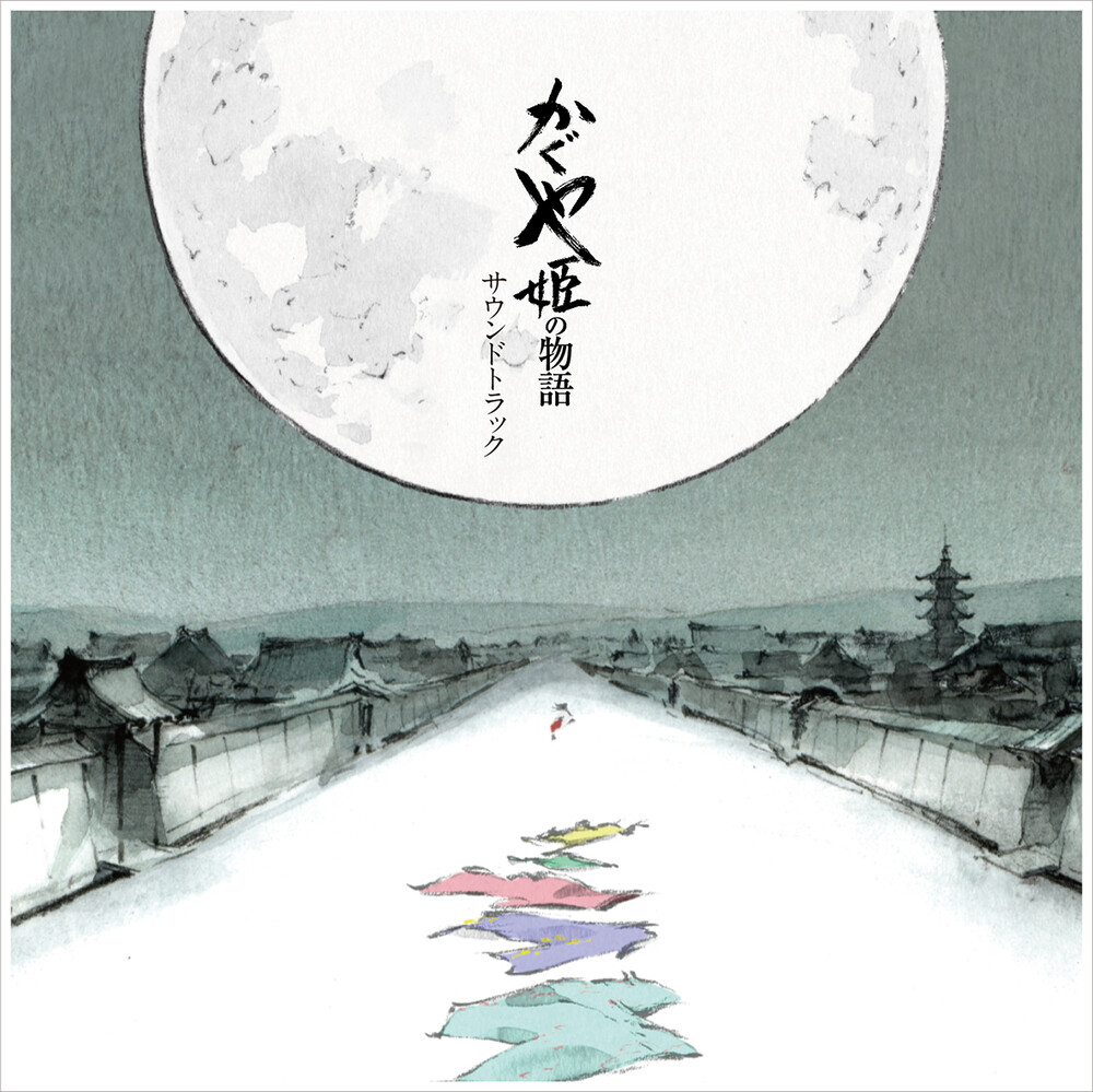 Joe Hisaishi  (Gate) (Ltd) (Rmst) - Tale Of The Princess Kaguya / O.S.T. (Gate) [Limited Edition]