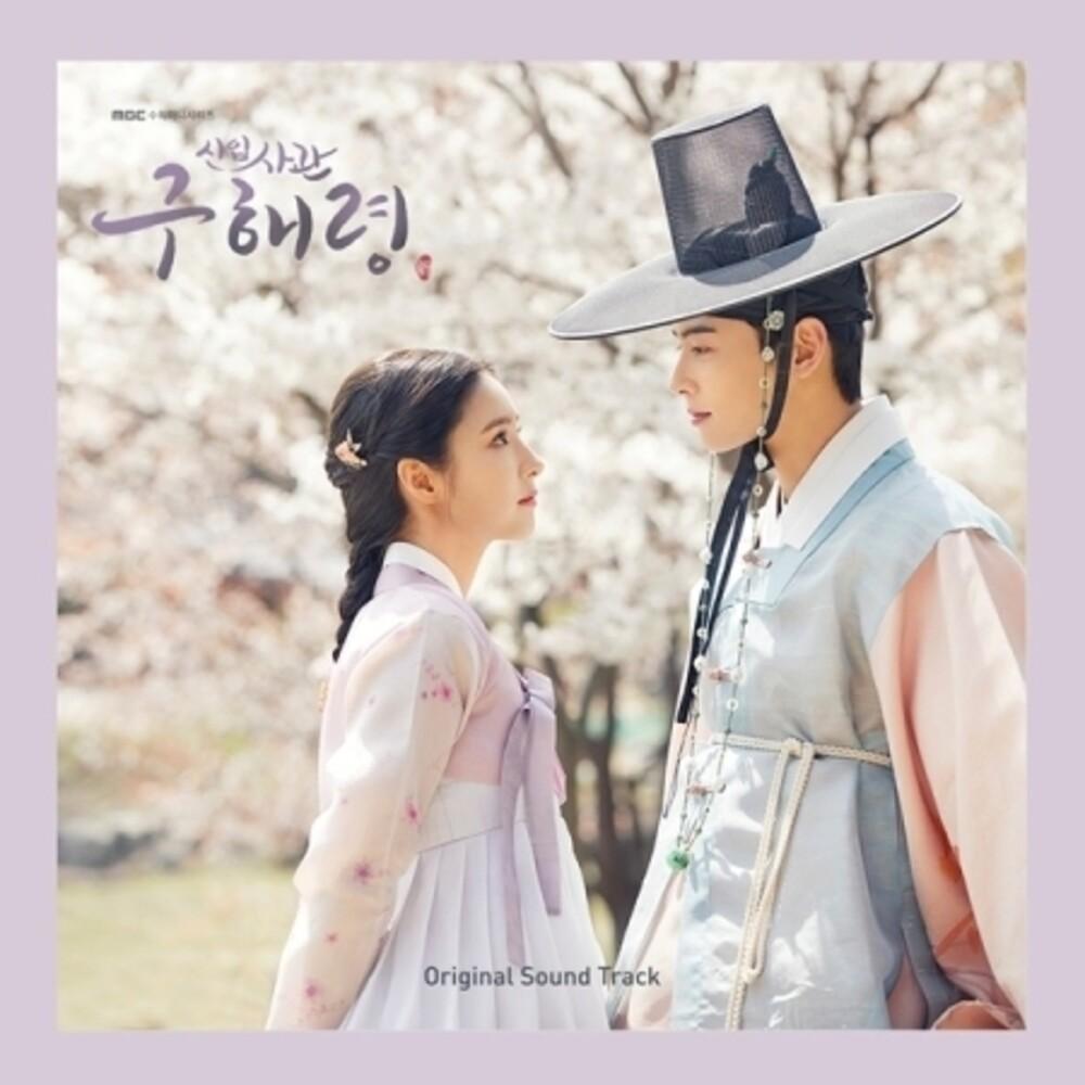 Rookie Historian Goo Hae Ryung / OST Wb - Rookie Historian Goo Hae Ryung / O.S.T. (Wb)