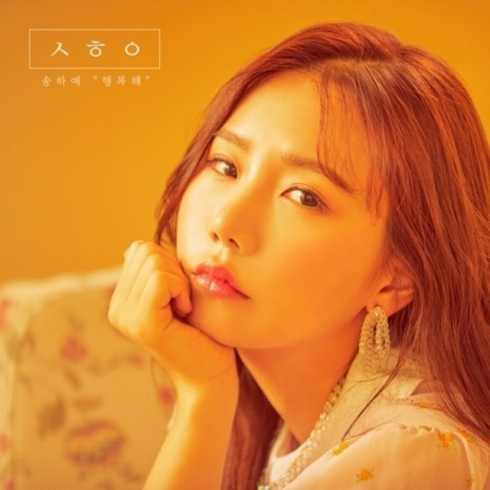 Song Ha Ye - I Am Happy (Wb) (Asia)