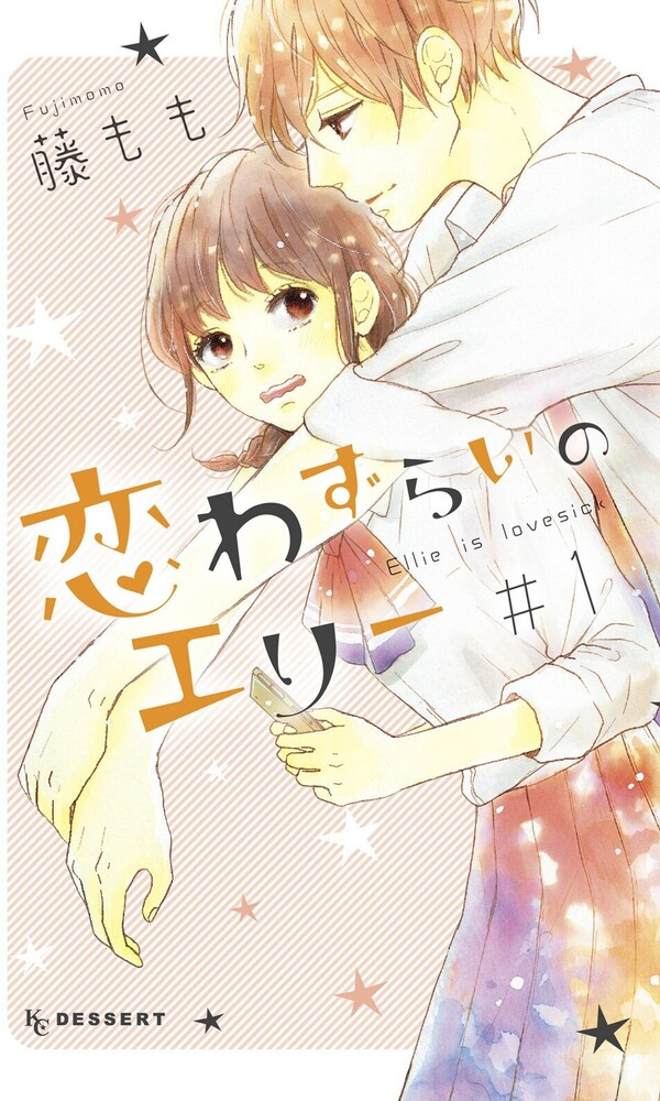 Fujimomo - Lovesick Ellie 1