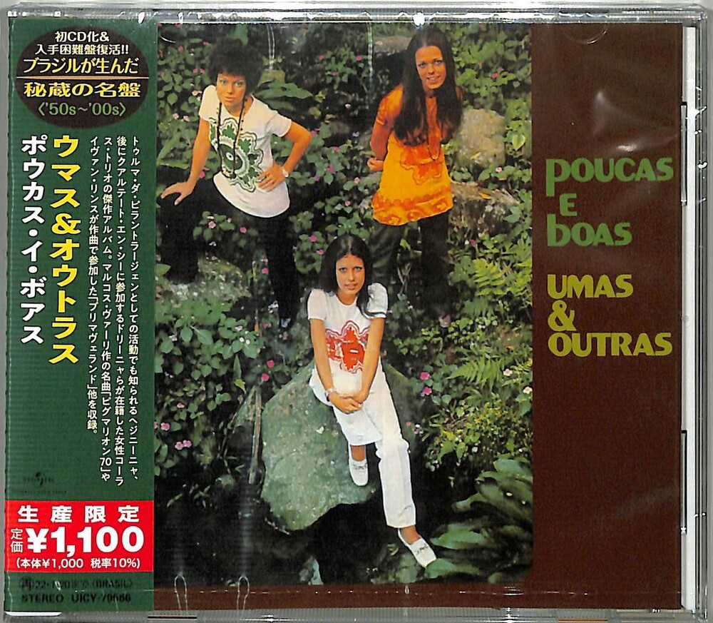 Umas E Outras - Poucas E Boas (Japanese Reissue) (Brazil's Treasured Masterpieces 1950s - 2000s)