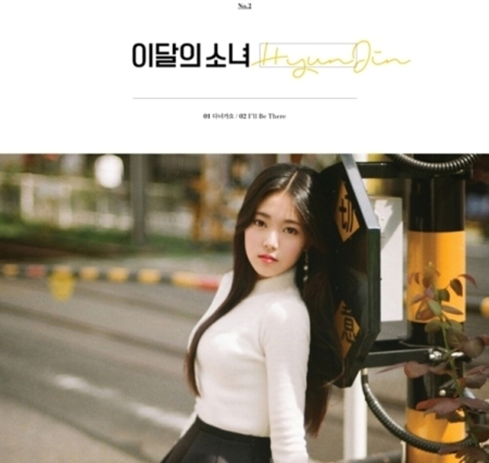 Hyunjin - Hyunjin (Ep) (Asia)