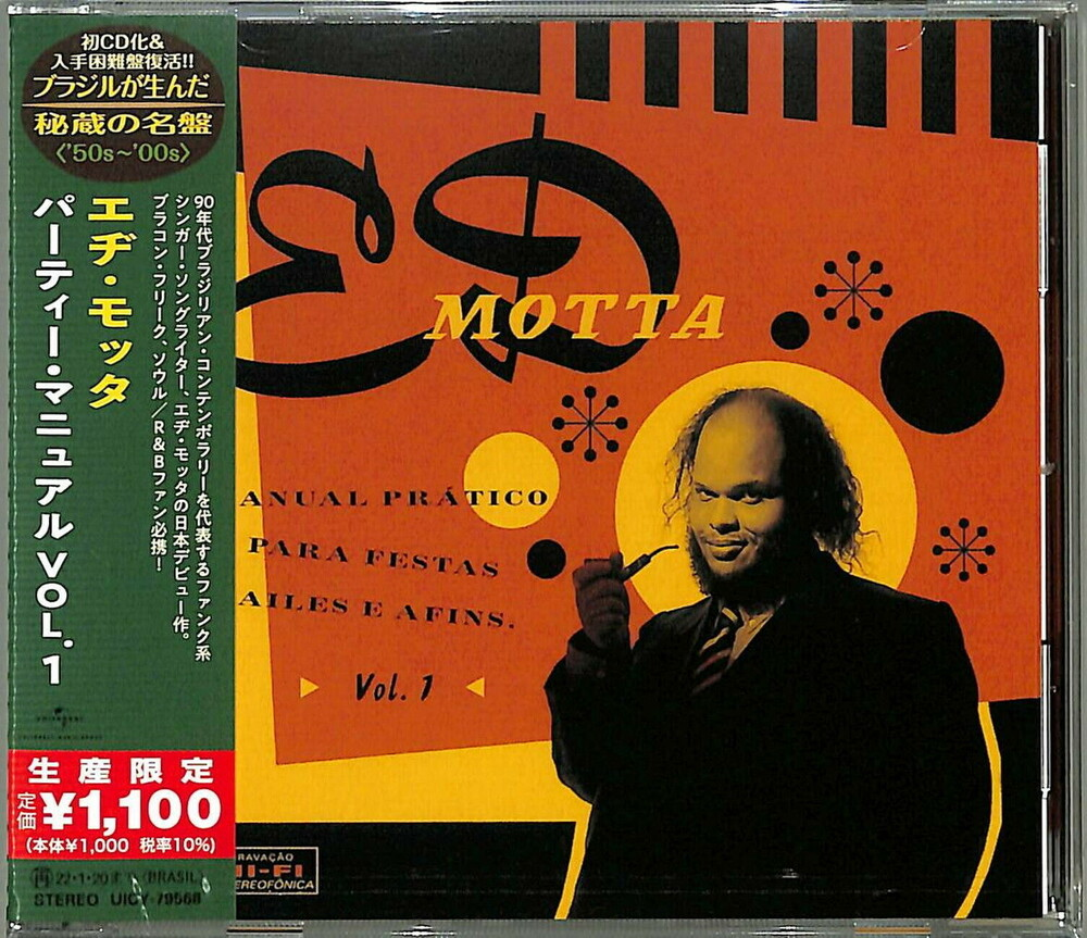 Ed Motta - Para Festas Bailes E Afins Vol.1 (Japanese Reissue) (Brazil's Treasured Masterpieces 1950s - 2000s)