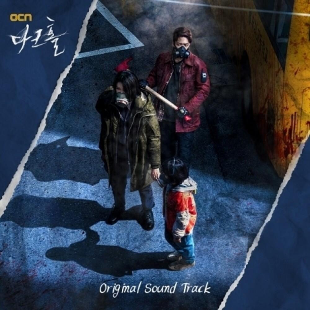 Dark Hole / O.S.T. - Dark Hole (Original Soundtrack) (incl. Booklet)