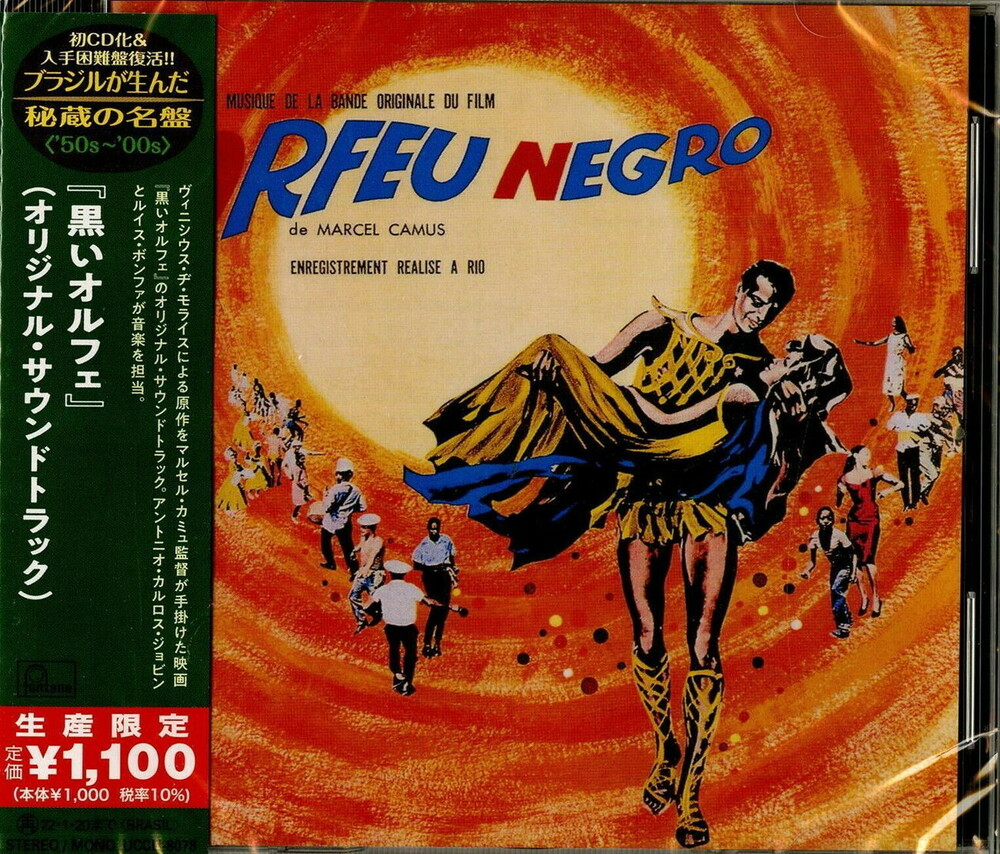 Antonio Carlos Jobim - Black Orpheus (1959) (Original Soundtrack) (Japanese Reissue) (Brazil's Treasured Masterpieces 1950s - 2000s)