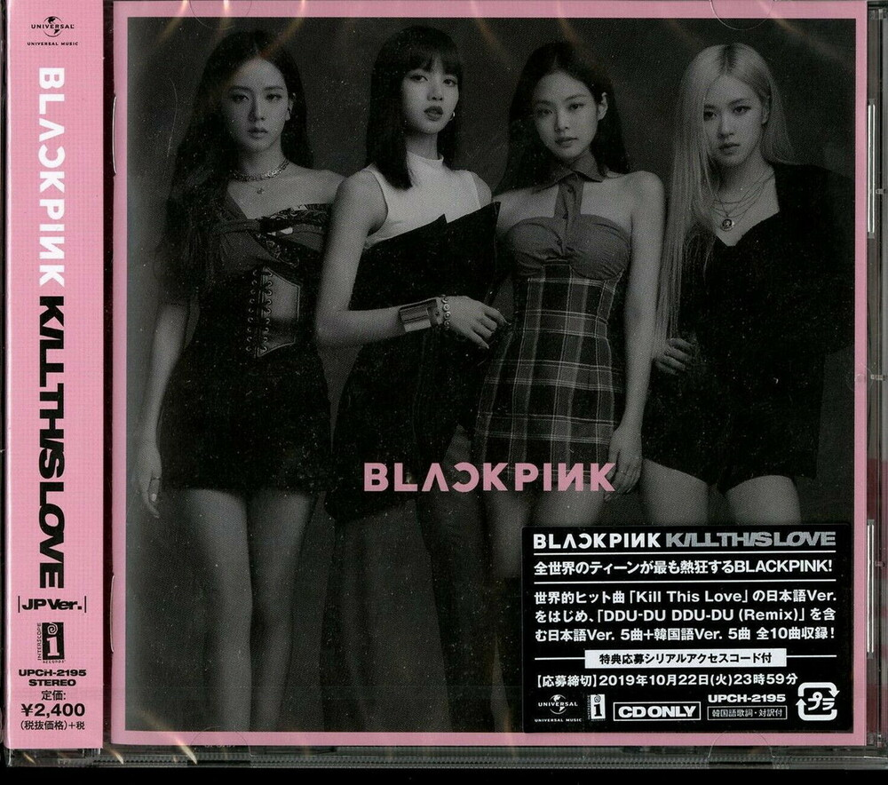 BlackPink - Kill This Love (Japanese Version)