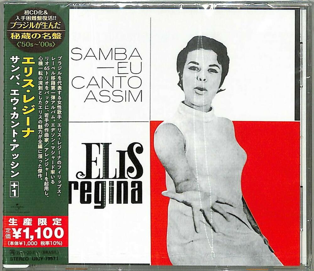 Elis Regina - Samba, Eu Canto Assim (Japanese Reissue) (Brazil's Treasured Masterpieces 1950s - 2000s)