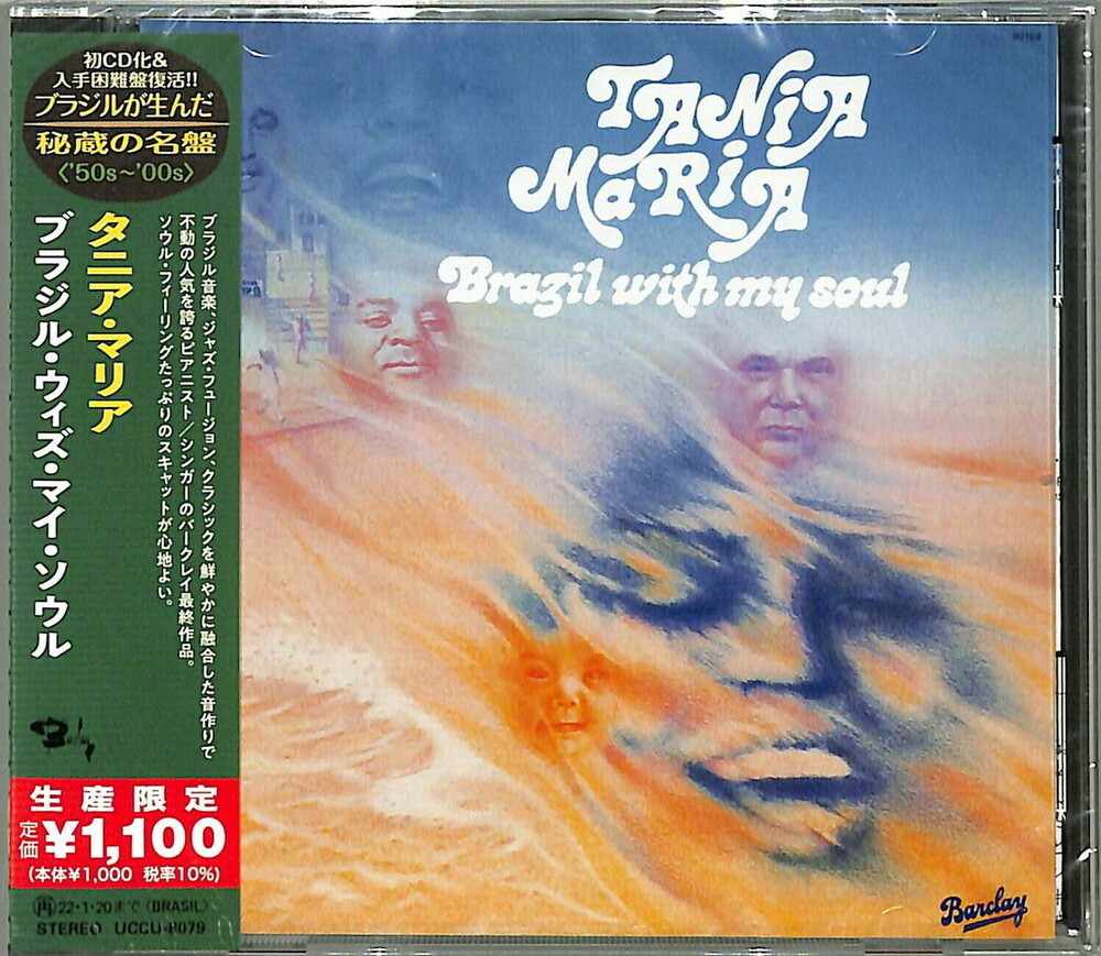 Tania Maria - Brasil With My Soul (Japanese Reissue) (Brazil's Treasured Masterpieces 1950s - 2000s)