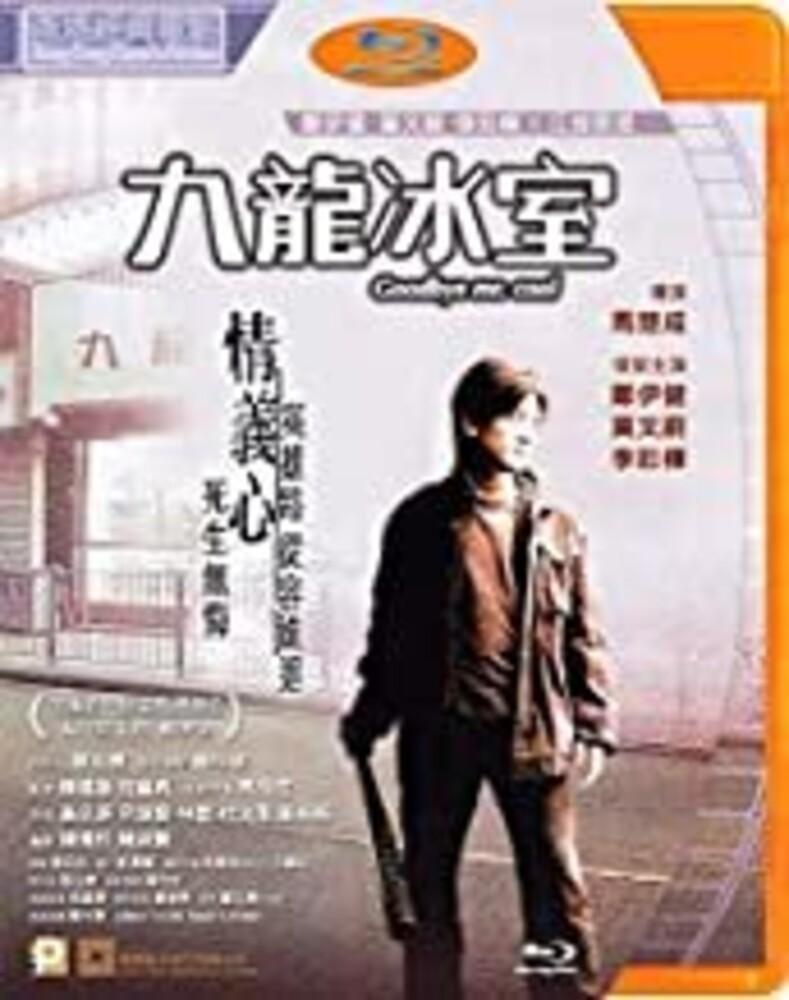 Goodbye Mr Cool - Goodbye Mr. Cool (2001) (2021 Digitally Remaster)
