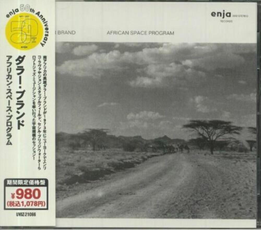 Dollar Brand - African Space Program [Reissue] (Jpn)