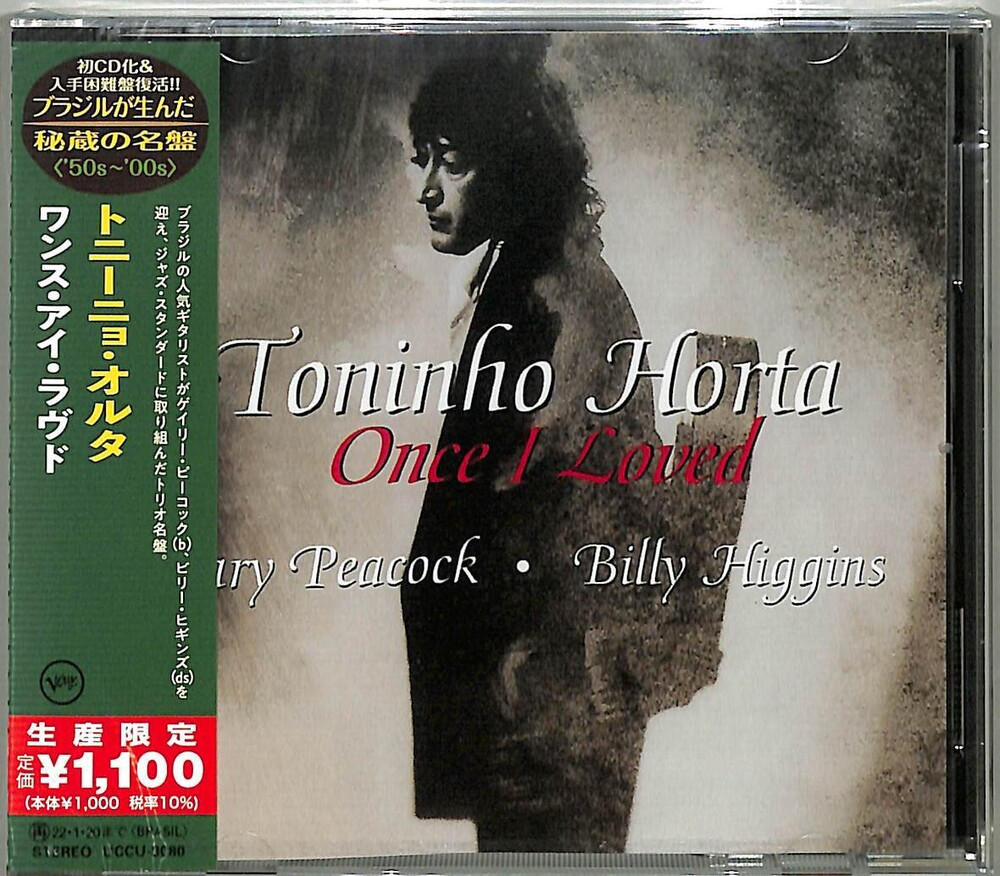 Toninho Horta - Once I Loved (Japanese Reissue) (Brazil's Treasured Masterpieces 1950s - 2000s)