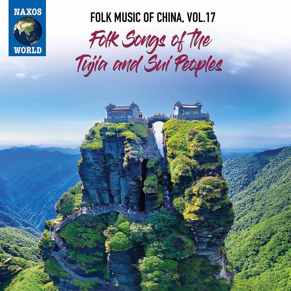 Various Artists - Folk Music of China 17