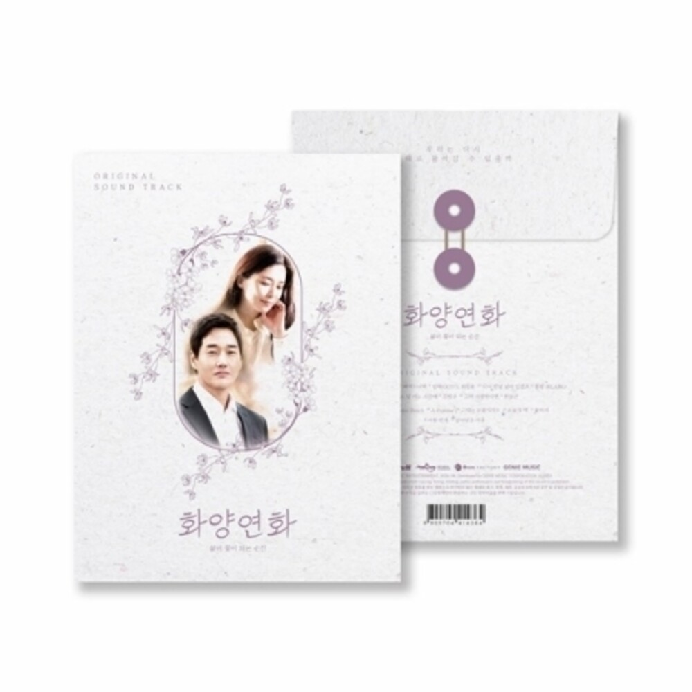 When My Love Blooms / OST Post Pcrd Phob - When My Love Blooms / O.S.T. (Post) (Pcrd) (Phob)
