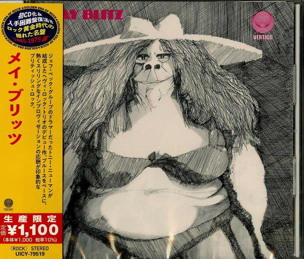 May Blitz - May Blitz [Reissue] (Jpn)