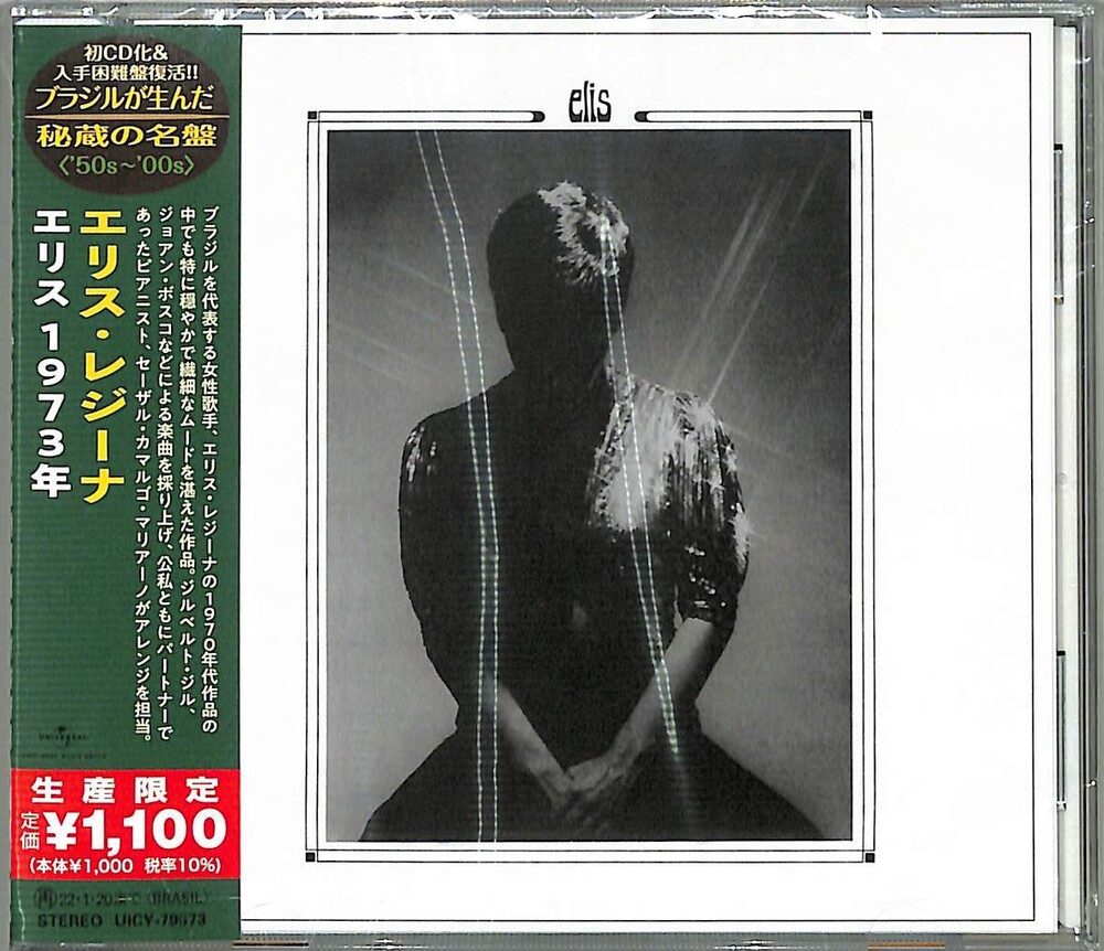 Elis Regina - Elis (1973 Version) (Japanese Reissue) (Brazil's Treasured Masterpieces 1950s - 2000s)