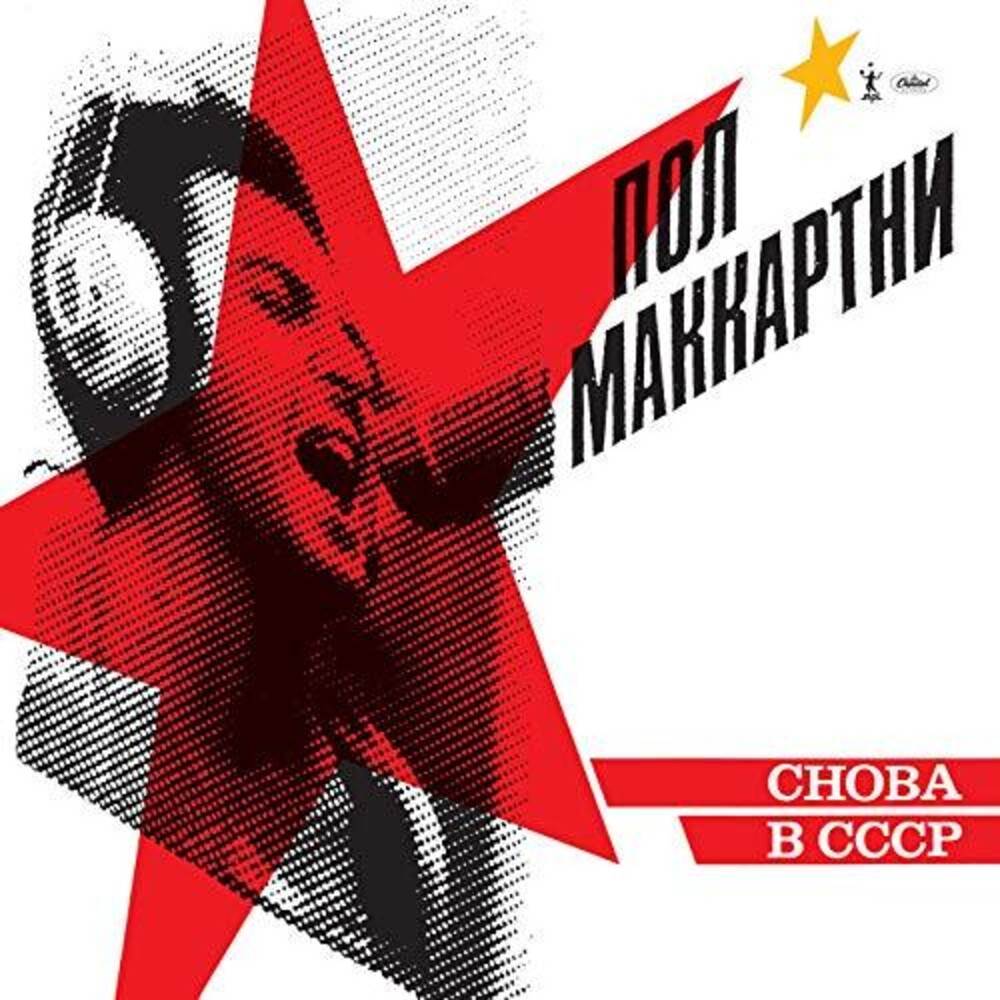 Paul McCartney - Choba B CCCP [LP]