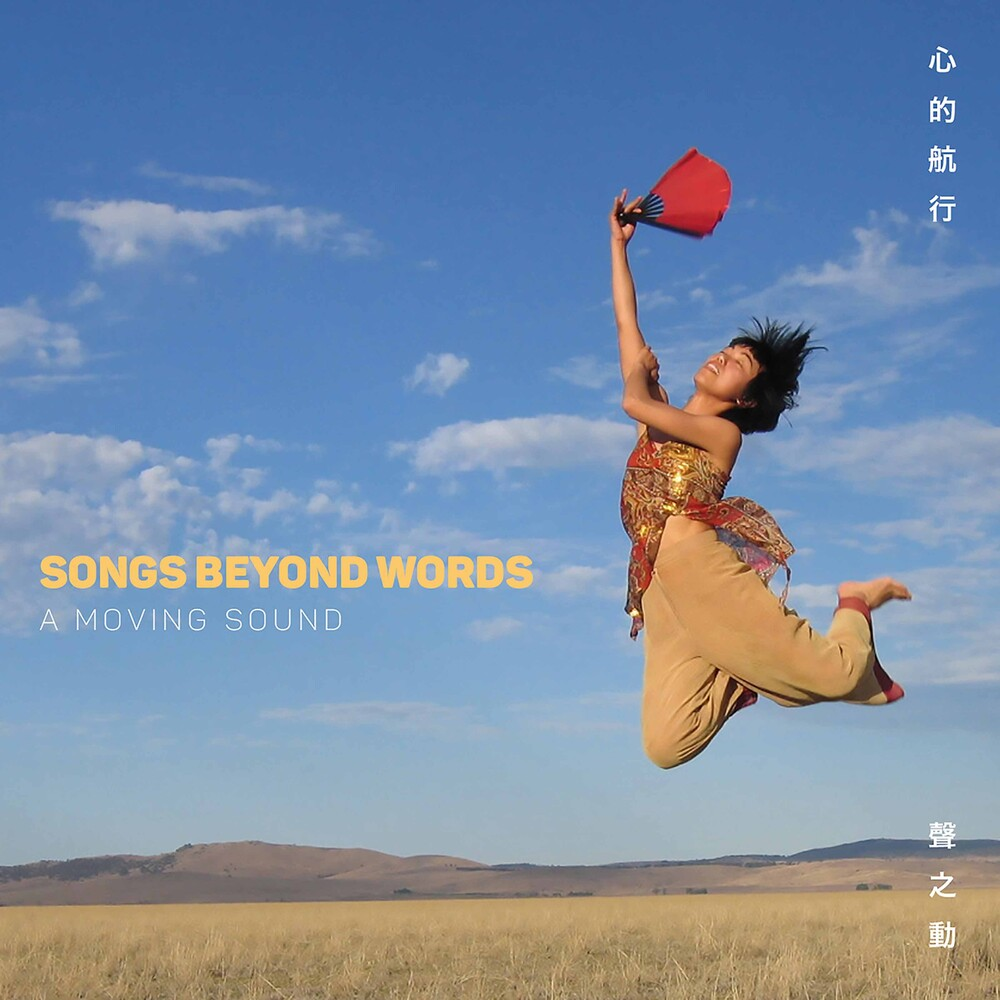 Songs Beyond Words / Various - Songs Beyond Words