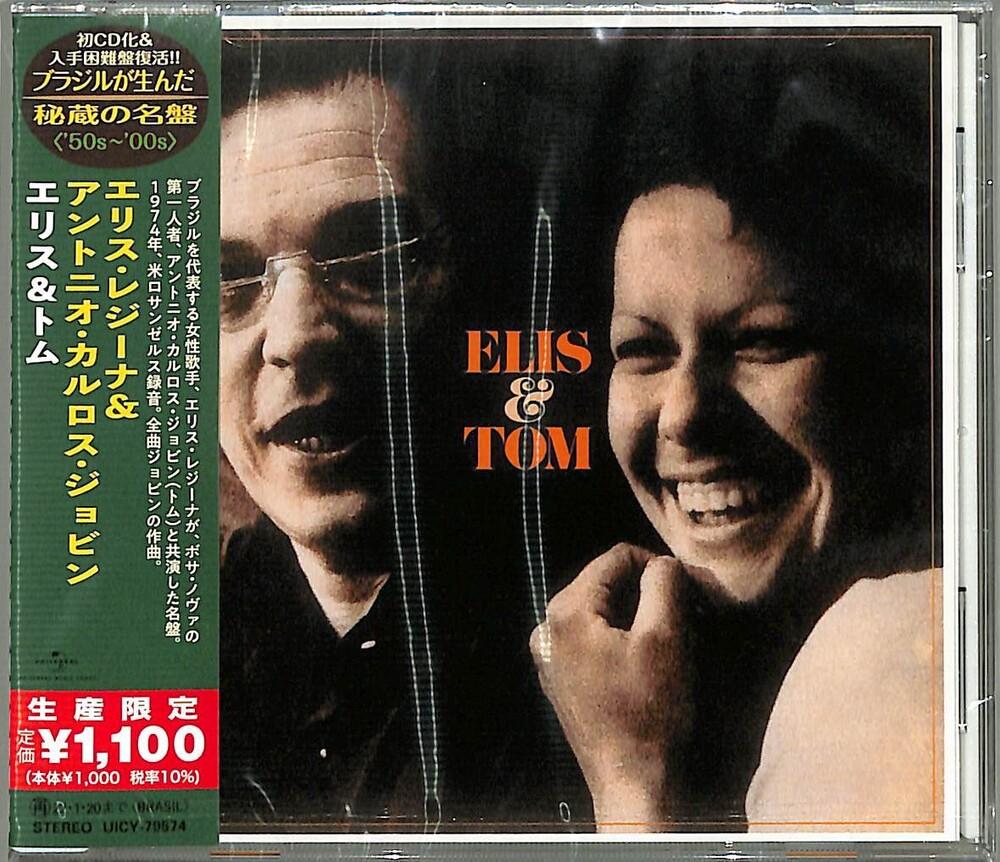 Elis Regina - Elis & Tom (Japanese Reissue) (Brazil's Treasured Masterpieces 1950s - 2000s)