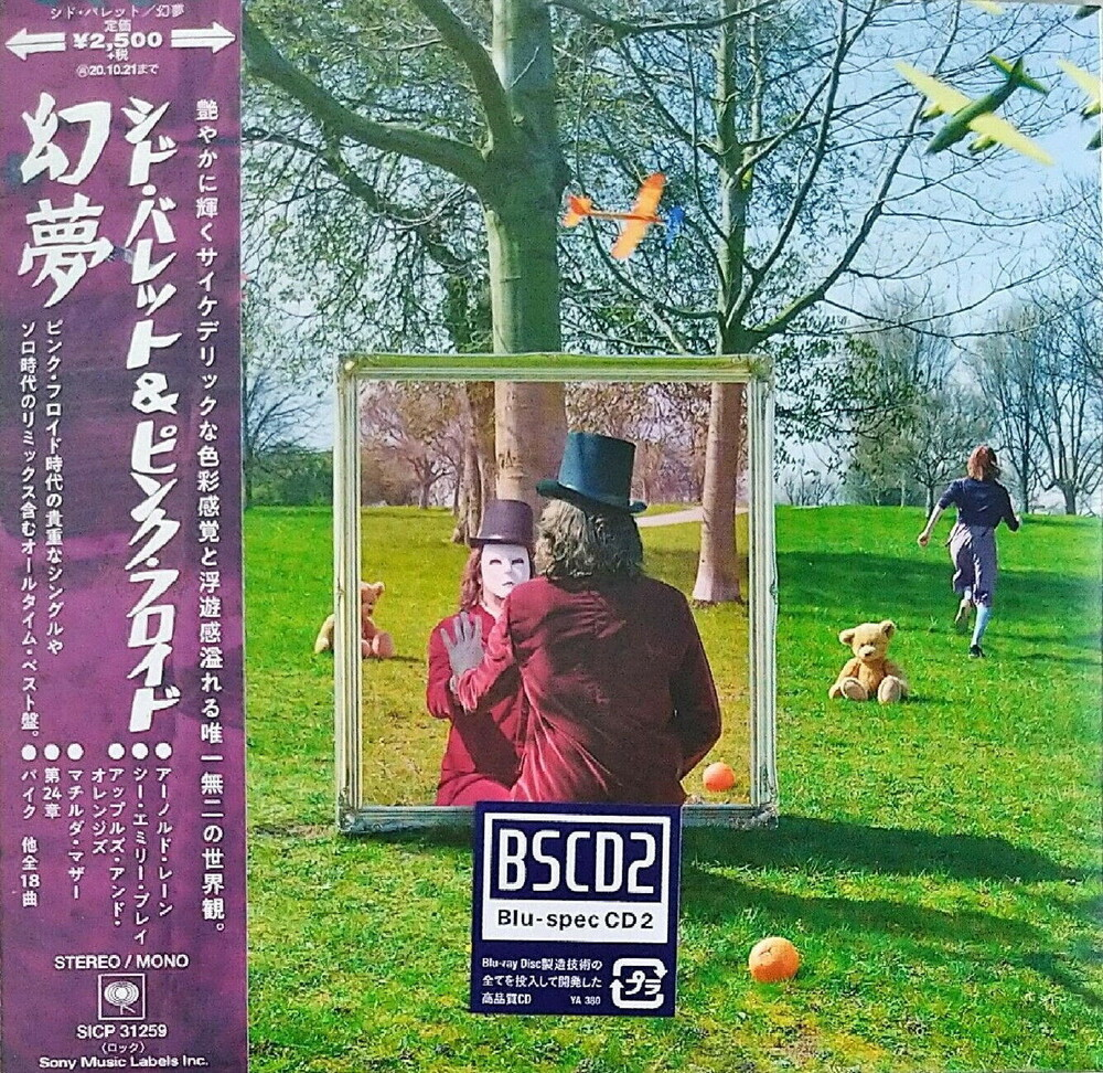 Syd Barrett - Introduction To Syd Barrett (Jmlp) (Blus) (Jpn)